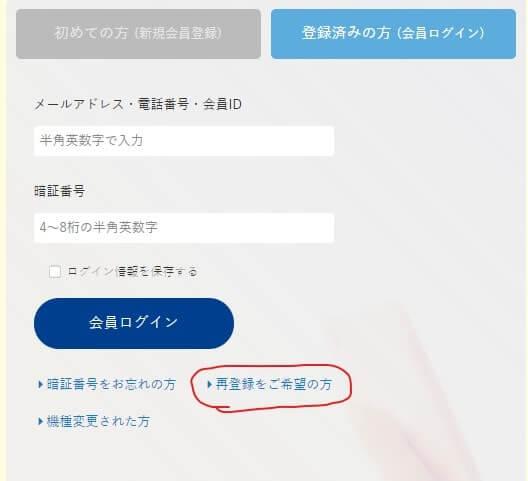 PCMAX 再登録
