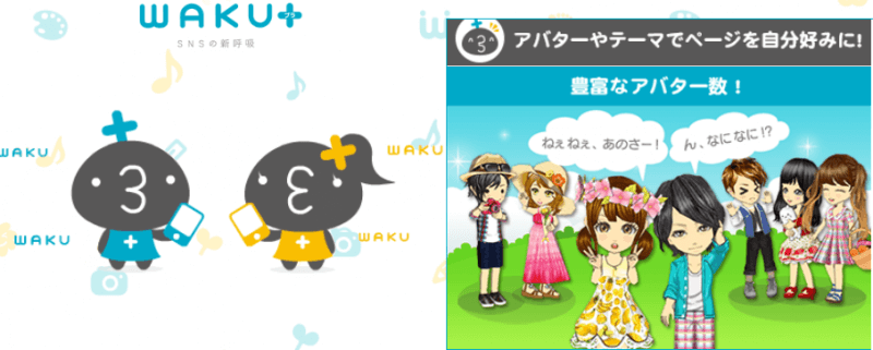 ワクワクメールの姉妹サイトWAKU+