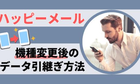ハッピーメール 機種変更