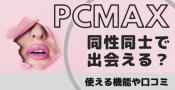 PCMAXで同性との出会いも♡LGBTにおすすめの機能と活用法を紹介!